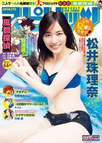 週刊ビッグコミックスピリッツ 2017年36・37合併号(2017年8月7日発売)