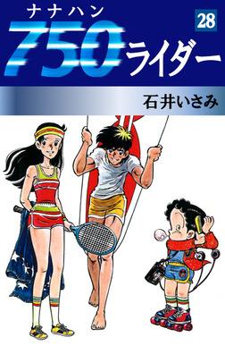 750ライダー(28)-電子書籍