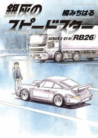 銀灰のスピードスター SERIES 2 GT-R(RB26)