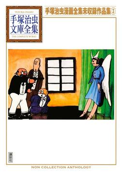 手塚治虫漫画全集未収録作品集 手塚治虫文庫全集(3)-電子書籍