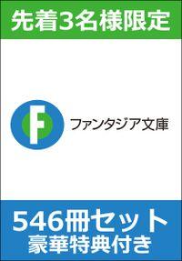 【先着3名様限定】豪華特典付きファンタジア文庫546冊セット