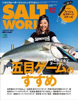SALT WORLD 2019年12月号 Vol.139-電子書籍