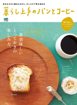 暮らし上手のパンとコーヒー-電子書籍