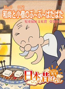 【フルカラー】「日本の昔ばなし」 和尚と小僧のぷ~ぷ~ばたばた-電子書籍