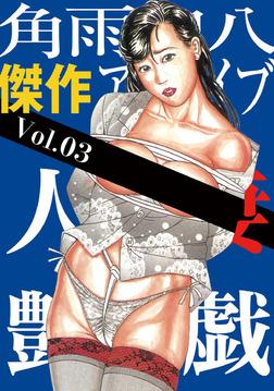 人妻艶戯(3)-電子書籍