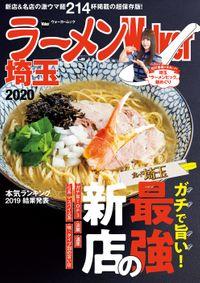 ラーメンWalker埼玉2020