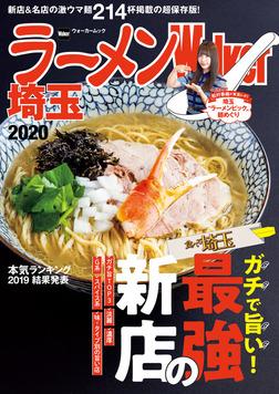 ラーメンWalker埼玉2020-電子書籍
