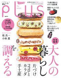日経TRENDY pLus(プリュ) 日経トレンディ 1月号臨時増刊