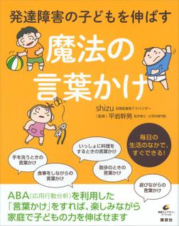 発達障害の子どもを伸ばす魔法の言葉かけ-電子書籍