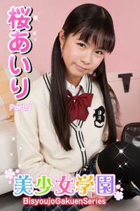 美少女学園 桜あいり Part.9(Ver2.0)