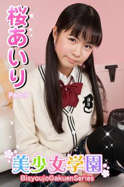 美少女学園 桜あいり Part.9(Ver2.0)-電子書籍