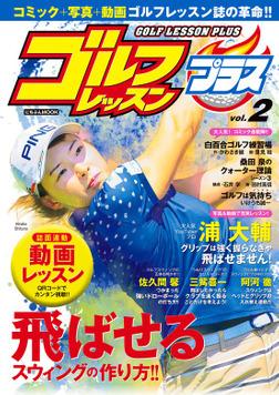 ゴルフレッスンプラス vol.2-電子書籍