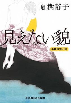見えない貌(かお)-電子書籍