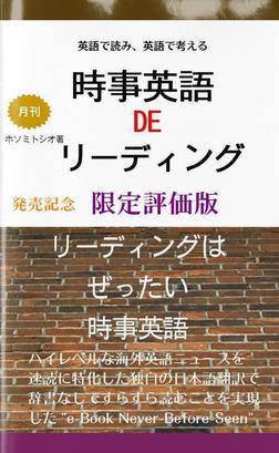 時事英語 de リーディング Limited Edition-電子書籍