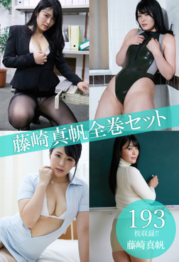 藤崎真帆全巻セット193枚収録!! 藤崎真帆-電子書籍