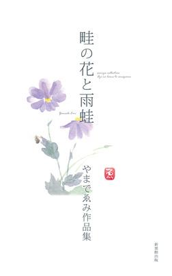 畦の花と雨蛙-電子書籍