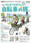 男の隠れ家 特別編集 はじめてみませんか? 自転車の旅。