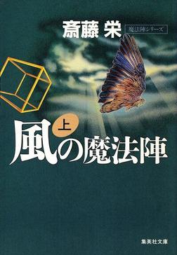 風の魔法陣 上(魔法陣シリーズ)-電子書籍