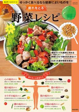 疲れをとる楽々野菜レシピ-電子書籍
