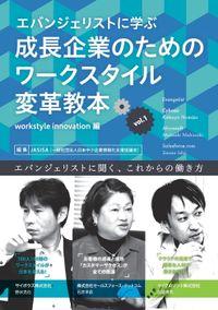 エバンジェリストに学ぶ成長企業のためのワークスタイル変革教本Vol.1 workstyle innovation編