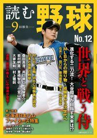 読む野球-9回勝負-No.12