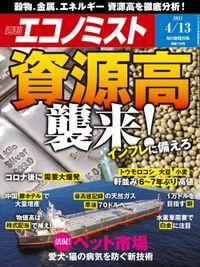 週刊エコノミスト (シュウカンエコノミスト) 2021年4月13日号