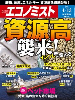 週刊エコノミスト (シュウカンエコノミスト) 2021年4月13日号-電子書籍