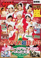 ザテレビジョン 首都圏関東版 2020年12/11号