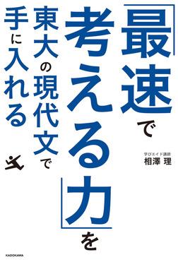 「最速で考える力」を東大の現代文で手に入れる-電子書籍