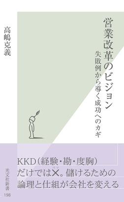 営業改革のビジョン~失敗例から導く成功へのカギ~-電子書籍
