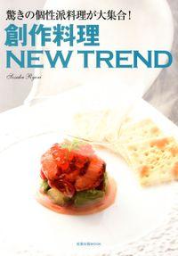 創作料理NEW TREND  驚きの個性派料理が大集合!