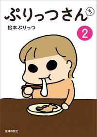 ぷりっつさんち(2)