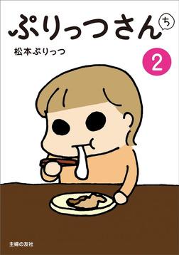 ぷりっつさんち(2)-電子書籍