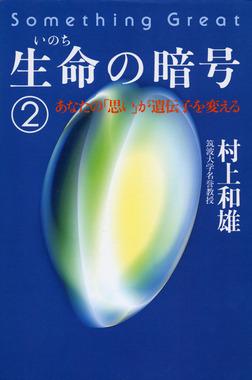生命の暗号(2)-電子書籍