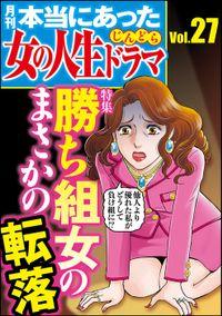 本当にあった女の人生ドラマ勝ち組女のまさかの転落 Vol.27