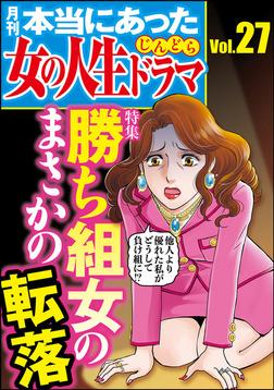 本当にあった女の人生ドラマ勝ち組女のまさかの転落 Vol.27-電子書籍