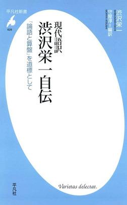 現代語訳 渋沢栄一自伝-電子書籍