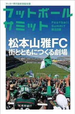 フットボールサミット第22回 松本山雅FC 街とともにつくる劇場-電子書籍