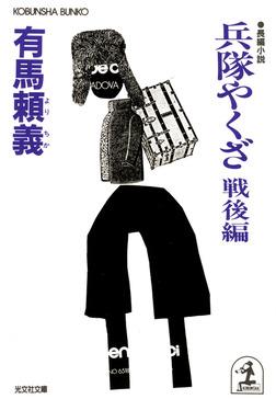 兵隊やくざ~戦後編~-電子書籍