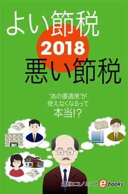 2018よい節税悪い節税-電子書籍