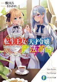 転生王女と天才令嬢の魔法革命4