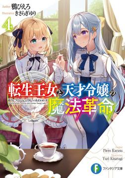 転生王女と天才令嬢の魔法革命4-電子書籍