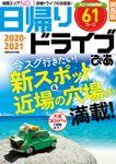 日帰りドライブぴあ関西版2020-2021