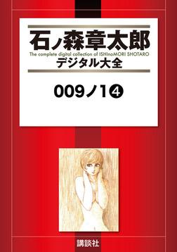 009ノ1(4)-電子書籍