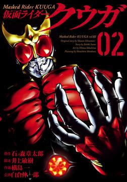 仮面ライダークウガ(2)-電子書籍