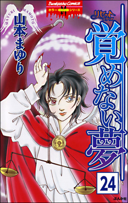 リセットシリーズ(分冊版) 【第24話】-電子書籍