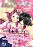 ケダモノ王子と秘蜜の情事 10