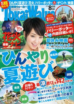 TokaiWalker東海ウォーカー 2014 8月号-電子書籍