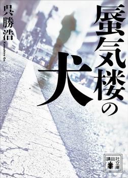 蜃気楼の犬-電子書籍