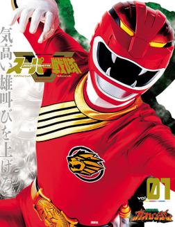 スーパー戦隊 Official Mook (オフィシャルムック) 21世紀 vol.1 百獣戦隊ガオレンジャー-電子書籍
